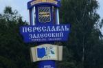 Русский маршрут 2013