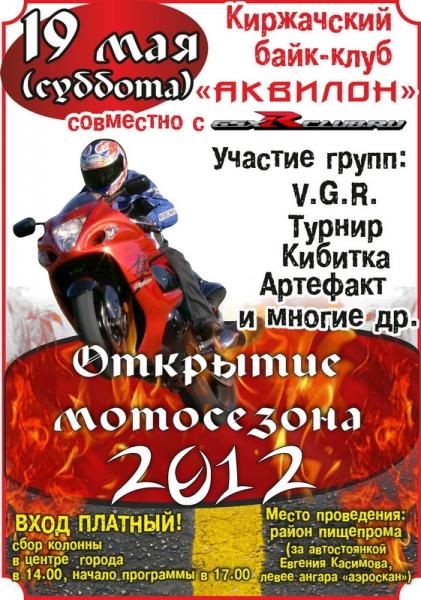 kir_2012.jpg