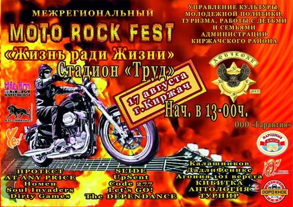moto_rock_fest.jpg