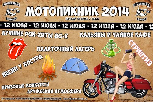 motopiknik2014.jpg