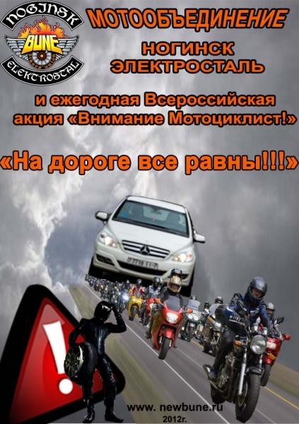 warning_moto_2.jpg
