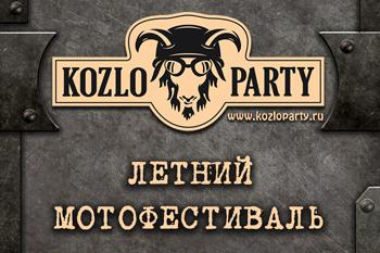 www.kozloparty.ru.png